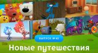 МУЛЬТ в кино. Выпуск №45. Новые путешествия