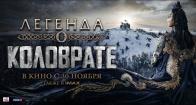 Легенда о Коловрате