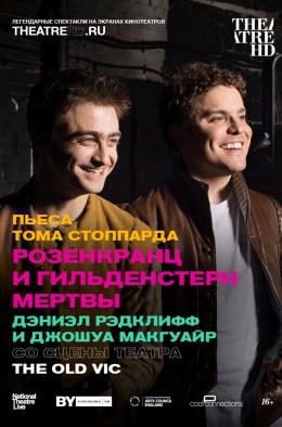 TheatreHD. Розенкранц и Гильденстерн мертвы (рус.субтитры)