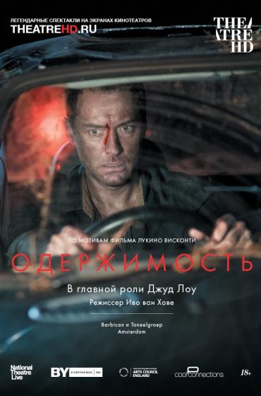 TheatreHD: Одержимость (рус.субтитры)