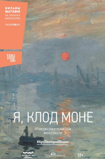 TheatreHD: Я, Клод Моне (фильм-выставка) - рус.субтитры
