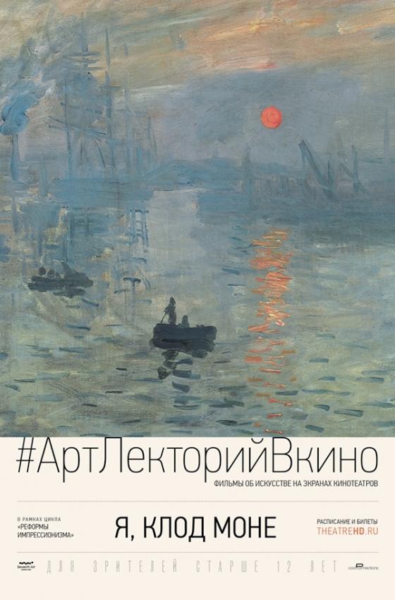 #АртЛекторийВкино: Я, Клод Моне