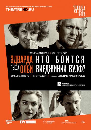 TheatreHD: Кто боится Вирджинии Вулф? (рус.субтитры)