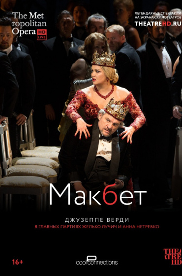 TheatreHD: Макбет (рус.субтитры)