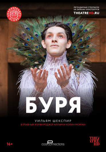 TheatreHD: Буря (рус.субтитры)