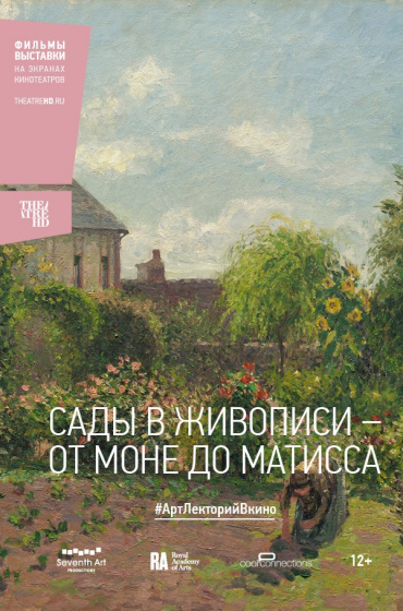 TheatreHD: Сады в живописи – от Моне до Матисса (рус.субтитры)