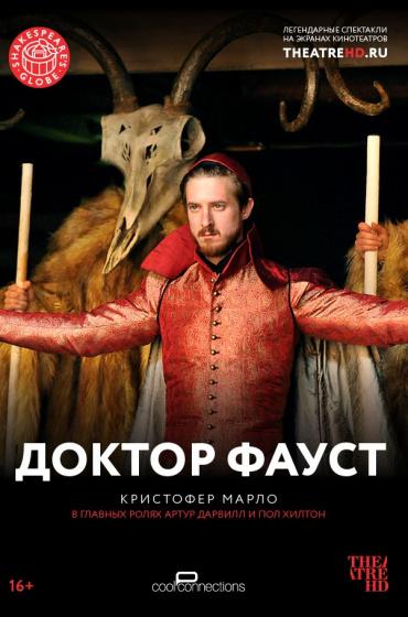 TheatreHD: Доктор Фауст (рус. субтитры)