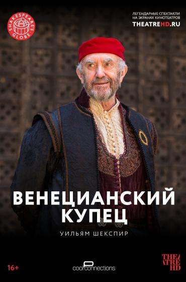 TheatreHD: Венецианский купец (рус.субтитры)