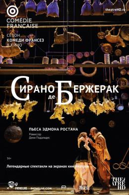 TheatreHD: Комеди Франсез: Сирано де Бержерак (рус.субтитры)