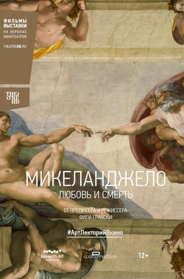 TheatreHD: Микеланджело: Любовь и смерть (рус.субтитры)
