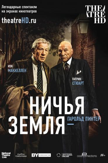 TheatreHD: Ничья земля (рус. субтитры)