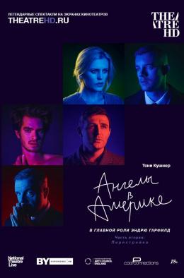 TheatreHD: Ангелы в Америке. Часть 2: Перестройка (рус. субтитры)