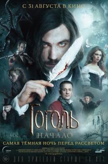 Гоголь. Начало (16+)