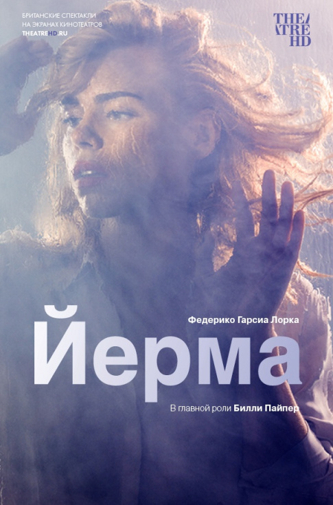 TheatreHD. The Young Vic: Йерма (рус.субтитры)
