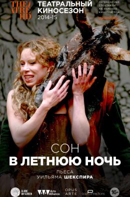TheatreHD: Сон в летнюю ночь (рус.субтитры)