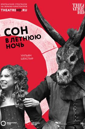 TheatreHD: Сон в летнюю ночь (рус. субтитры)