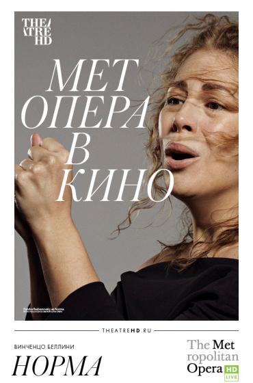 TheatreHD: Норма (рус.субтитры)