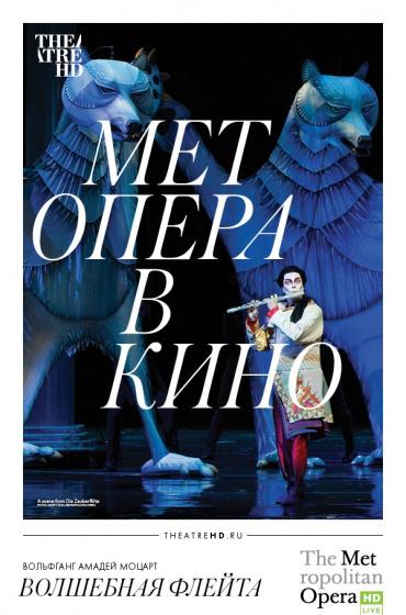 TheatreHD: Волшебная флейта (рус.субтитры)