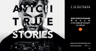 TheatreHD: Avicii: True Stories (рус.субтитры)