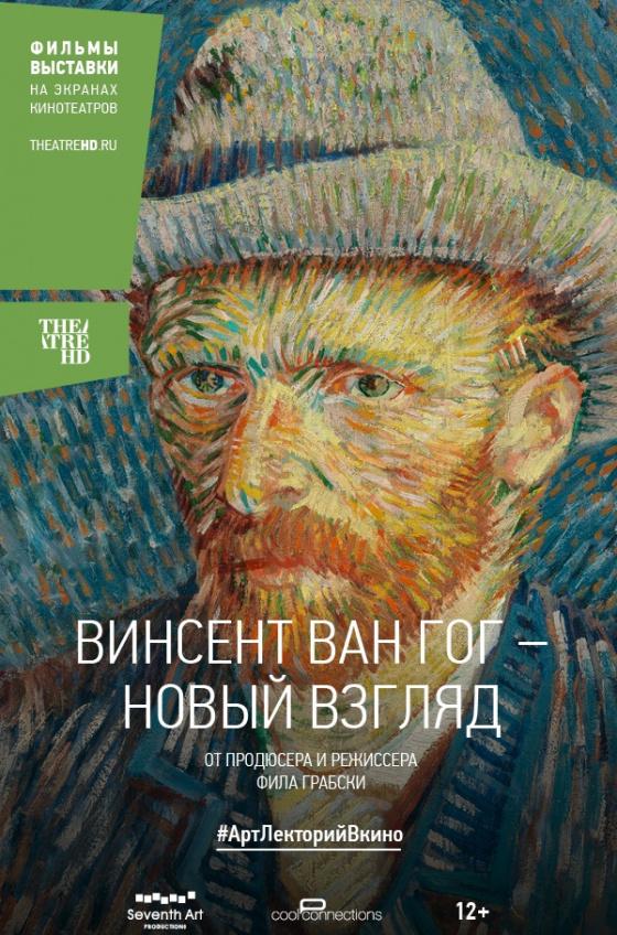 TheatreHD: Винсент Ван Гог — Новый взгляд