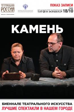 Театральное Биеннале: Камень