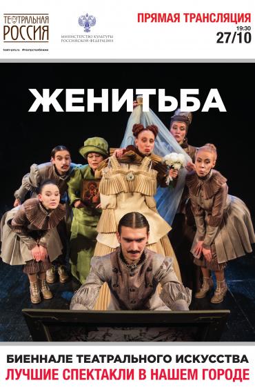 Театральное Биеннале: Женитьба