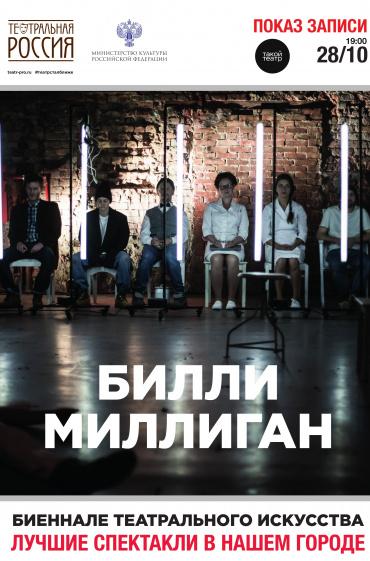 Театральное Биеннале: Билли Миллиган