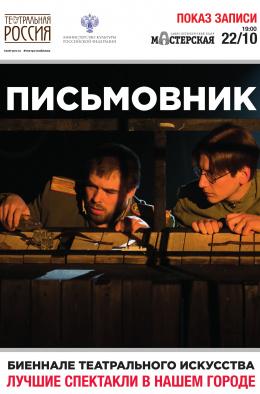 Театральное Биеннале: Письмовник