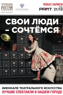 Театральное Биеннале: Свои люди - сочтемся