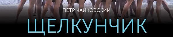 TheatreHD: Большой театр. Щелкунчик (рус.субтитры)
