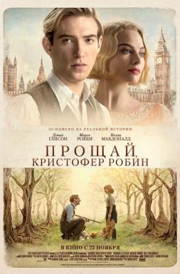 Прощай, Кристофер Робин (рус.субтитры)
