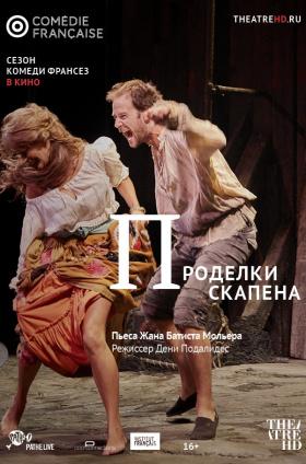 TheatreHD: Комеди Франсез: Проделки Скапена (рус.субтитры)