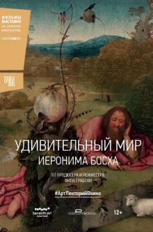 АртЛекторийВкино: Удивительный мир Иеронима Босха