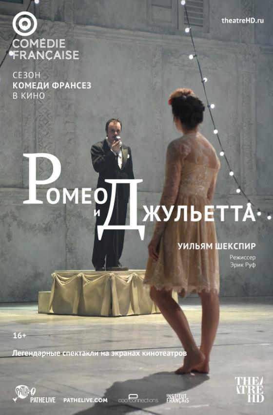TheatreHD. Globe: Комеди Франсез: Ромео и Джульетта (рус.субтитры)