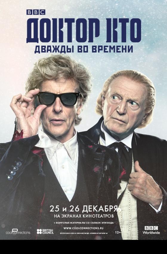 Доктор Кто: Дважды во времени (рус.субтитры)