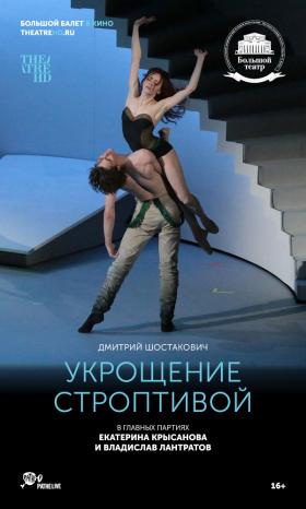 TheatreHD. Большой Театр: Укрощение строптивой (рус.субтитры)