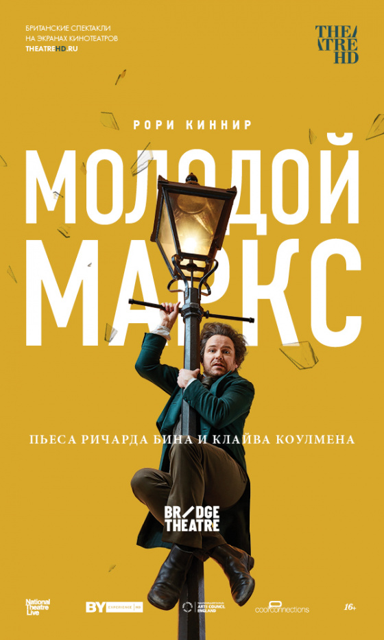 TheatreHD. Bridge Theatre: Молодой Маркс (рус.субтитры)