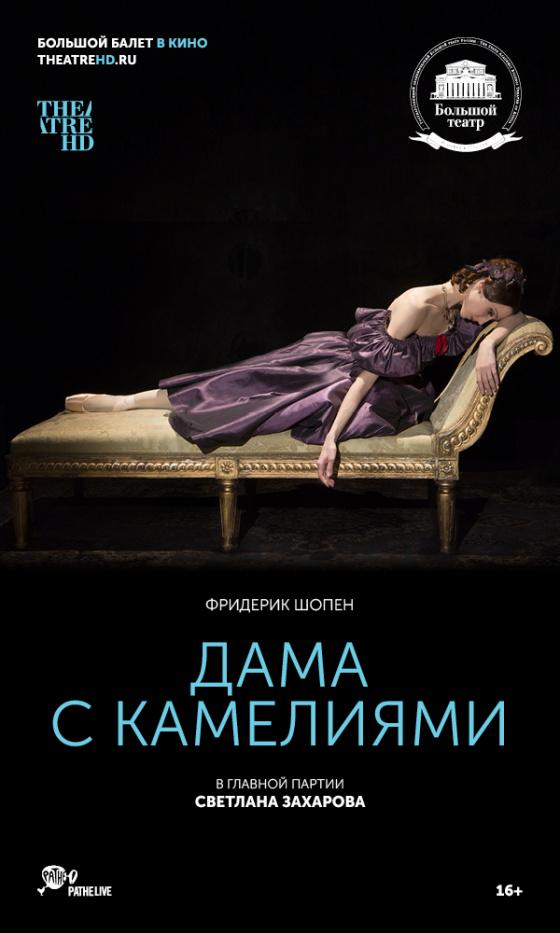 TheatreHD. Большой театр: Дама с камелиями(рус.субтитры)