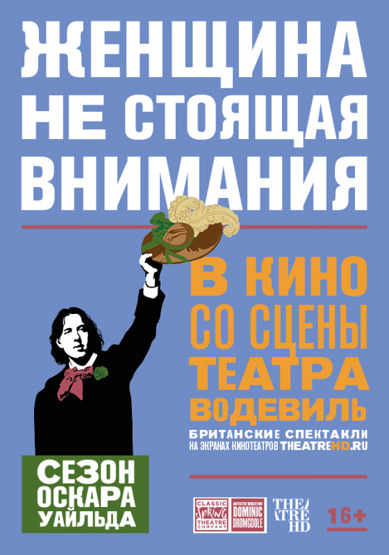 TheatreHD. Женщина, не стоящая внимания (рус.субтитры)