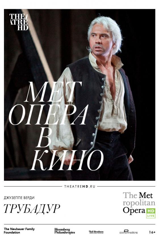 TheatreHD. MET: Трубадур (рус. субтитры)