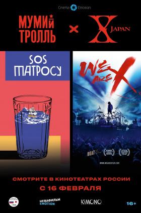 SOS Матросу & We Are X