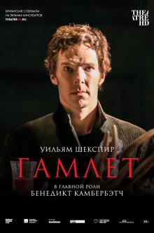 TheatreHD. Гамлет: Камбербэтч (рус.субтитры)