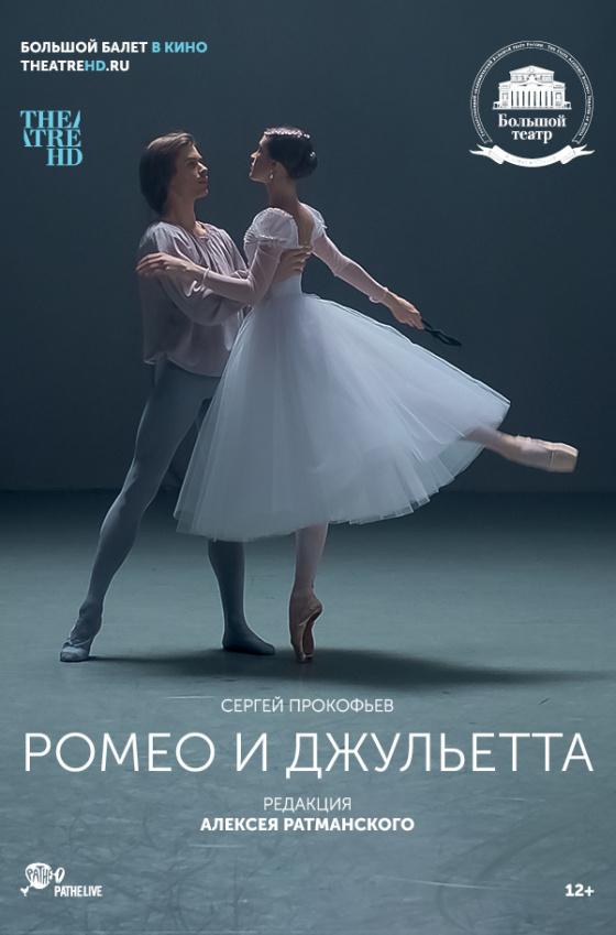 TheatreHD. Большой Театр: Ромео и Джульетта (рус.субтитры)