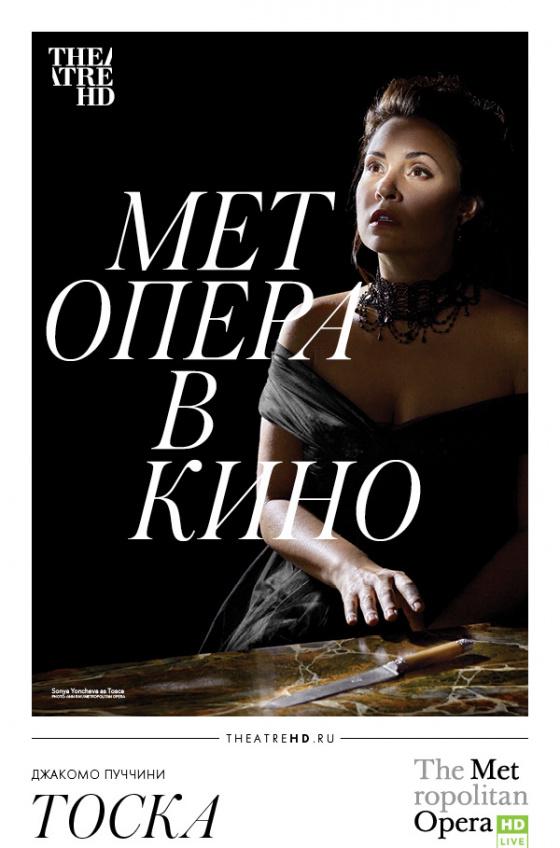 TheatreHD. MET: Тоска (рус.субтитры)
