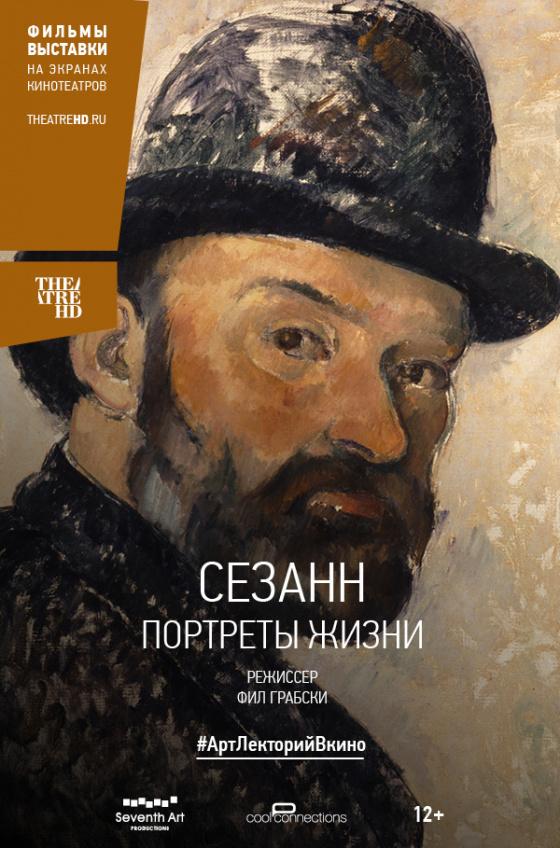 TheatreHD. Сезанн. Портреты жизни  (рус.субтитры)