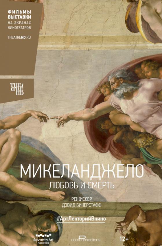 TheatreHD. Микеланджело: Любовь и смерть (рус.субтитры)