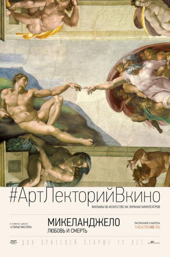 #АртЛекторийВКино. Микеланджело: Любовь и смерть
