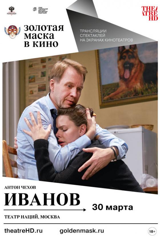 TheatreHD. Золотая Маска: Иванов (рус.субтитры)