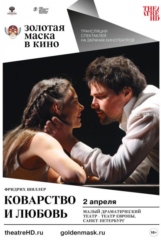 TheatreHD. Золотая Маска: Коварство и любовь (рус.субтитры)