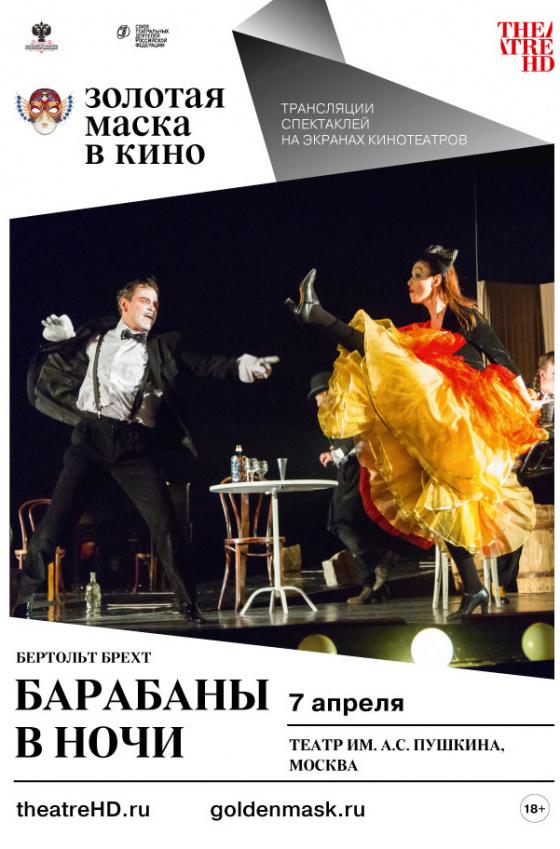 TheatreHD. Золотая Маска: Барабаны в ночи